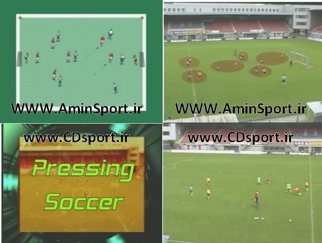 آموزش پاس دادن و بهترین زمان در یافت در فوتبال (دوبله فارسی)