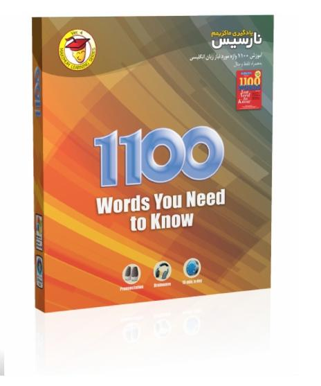 آموزش 1100 واژه ای که باید بدانیم
