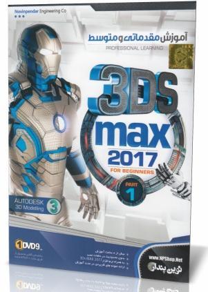 آموزش مقدماتی و متوسط 3Ds Max 2017 Part 1