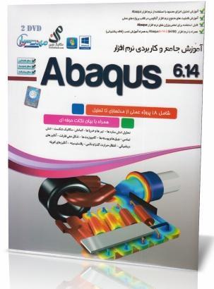 آموزش جامع و کاربردی نرم افزار  Abaqus 6.14