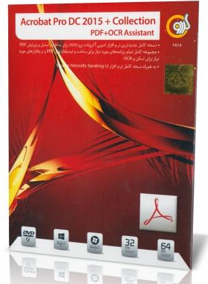 Acrobat Pro DC 2015 pdf collection