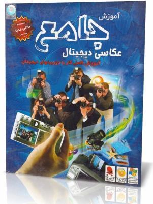 آموزش جامع عکاسی دیجیتال