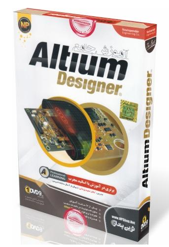 آموزش جامع Altium Designer