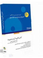 آموزش تصویری دروس دانشگاه پیام نور-آمار وکاربرد آن در مدیریت