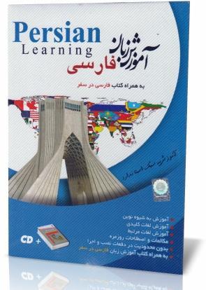آموزش زبان فارسی به همراه کتاب فارسی در سفر