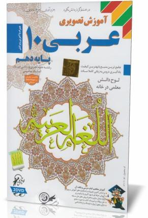آموزش تصویری عربی 10 پایه دهم