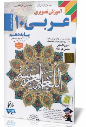 آموزش تصویری عربی پایه دهم انسانی