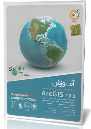 آموزش ArcGIS 10.3 گردو