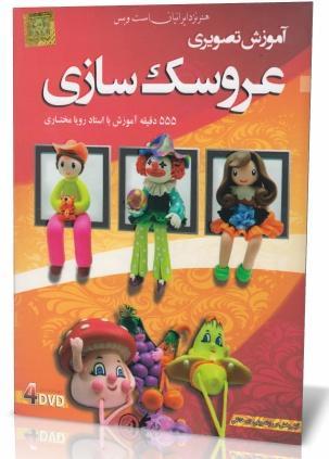 آموزش تصویری عروسک سازی