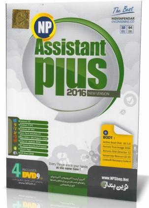 Assistant Plus 2016