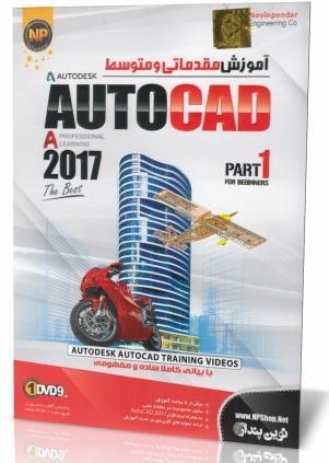 آموزش مقدماتی و متوسط AUTOCAD 2017 PART1