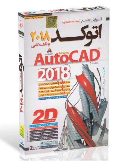 آموزش جامع Autocad 2018
