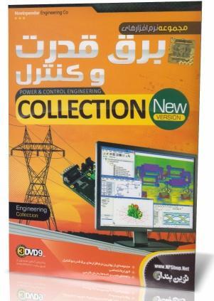 مجموعه نرم افزارهای مهندسی برق قدرت و کنترل