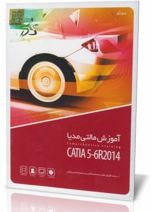 آموزش Catia 5-6R2014