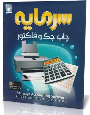 حسابداری چاپ چک و فاکتور سرمایه