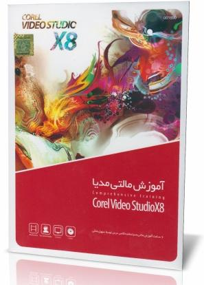 آموزش Corel Video Studio X8