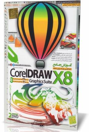 آموزش COREL DRAW X8