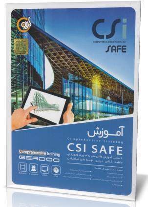 آموزش CSI Safe