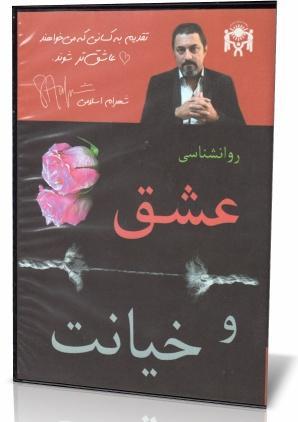 دکتر اسلامی عشق و خیانت