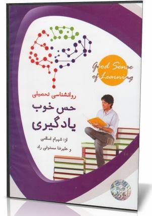 دکتر اسلامی حس خوب یادگیری