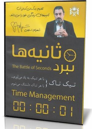 دکتر اسلامی نبرد ثانیه ها 1