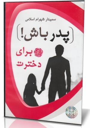 سمینار شهرام  اسلامی پدر باش برای دخترت