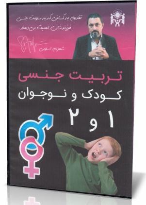 دکتر اسلامی تربیت جنسی کودک و نوجوان 1 و 2
