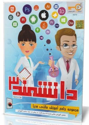 دانشمند 3