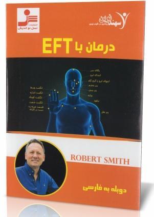 درمان با EFT