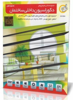 مجموعه اول دکوراسیون داخلی ساختمان