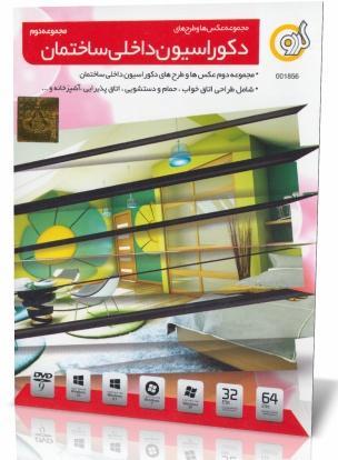 مجموعه دوم دکوراسیون داخلی ساختمان