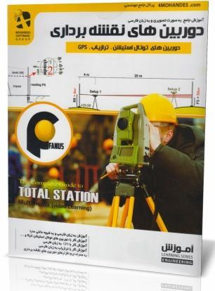 آموزش دوربین های نقشه برداری