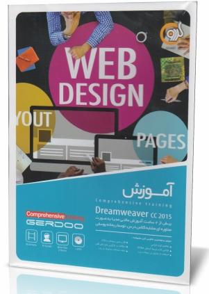 آموزش DreamWeaver CC 2015