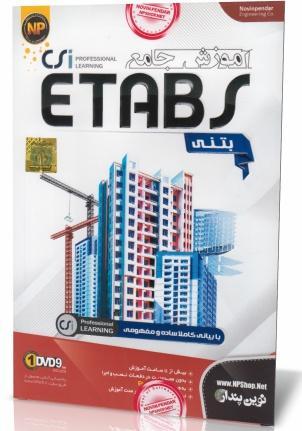 آموزش جامع ETABS بتنی