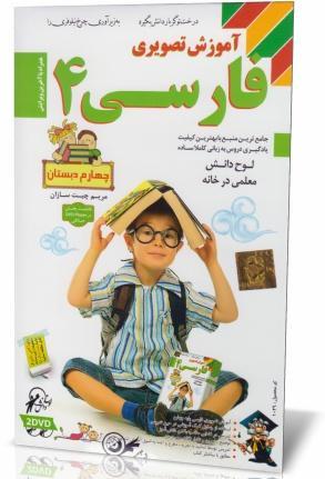 آموزش تصویری فارسی چهارم دبستان