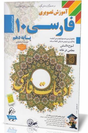 آموزش تصویری فارسی  پایه دهم
