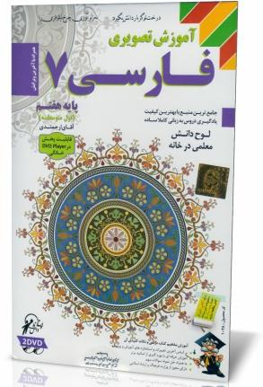 آموزش تصویری فارسی پایه هفتم