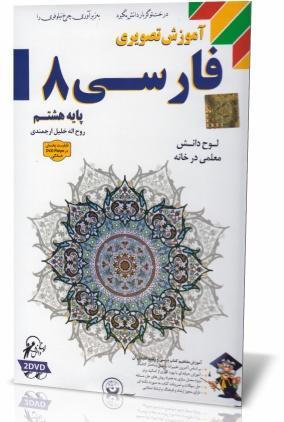 آموزش تصویری فارسی هشتم
