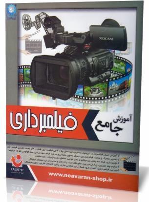 آموزش جامع فیلمبرداری