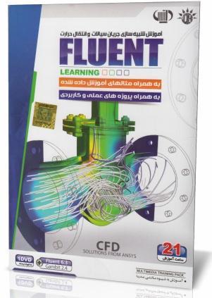 آموزش Fluent 6.3