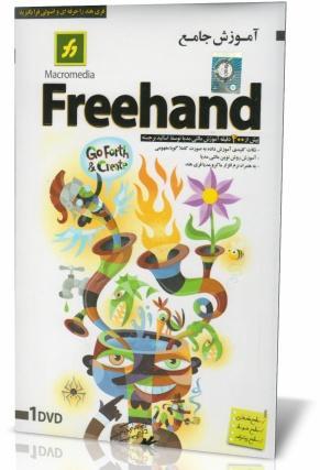 آموزش جامع freehand