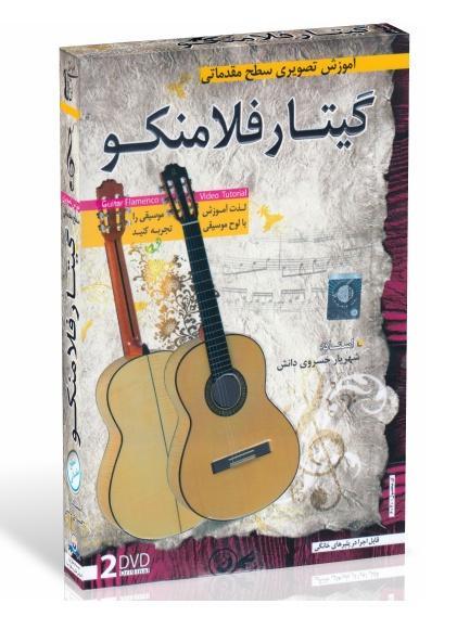 آموزش گیتار فلامینکو سطح مقدماتی