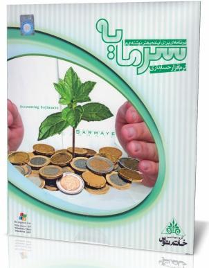 حسابداری سرمایه فروشگاهی1