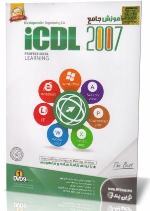آموزش جامع ICDL 2007