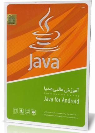 آموزش Java for Android