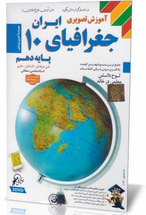 آموزش تصویری جغرافیای ایران پایه دهم