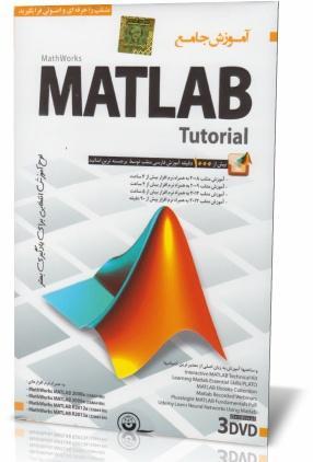 آموزش جامع MATLAB Tutorial