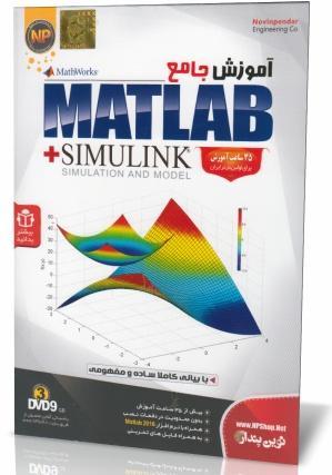 آموزش  MATLAB Simulink