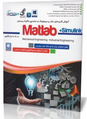 آموزش نرم افزار MATLAB Simulink