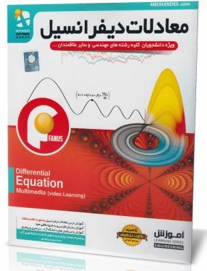 آموزش معادلات دیفرانسیل